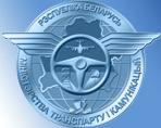 Лого_Минтранс Беларусь