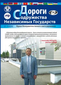 Cover_Dorogi_SNG_65.indd