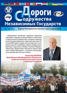 Cover_Dorogi_SNG_66.indd