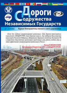 Cover_Dorogi_SNG_67.indd