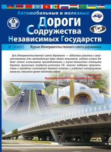 Cover_Dorogi_SNG_68.indd