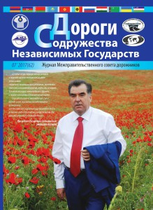Cover_Dorogi_SNG07_2017(62)