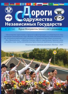 Cover_Dorogi_SNG_42