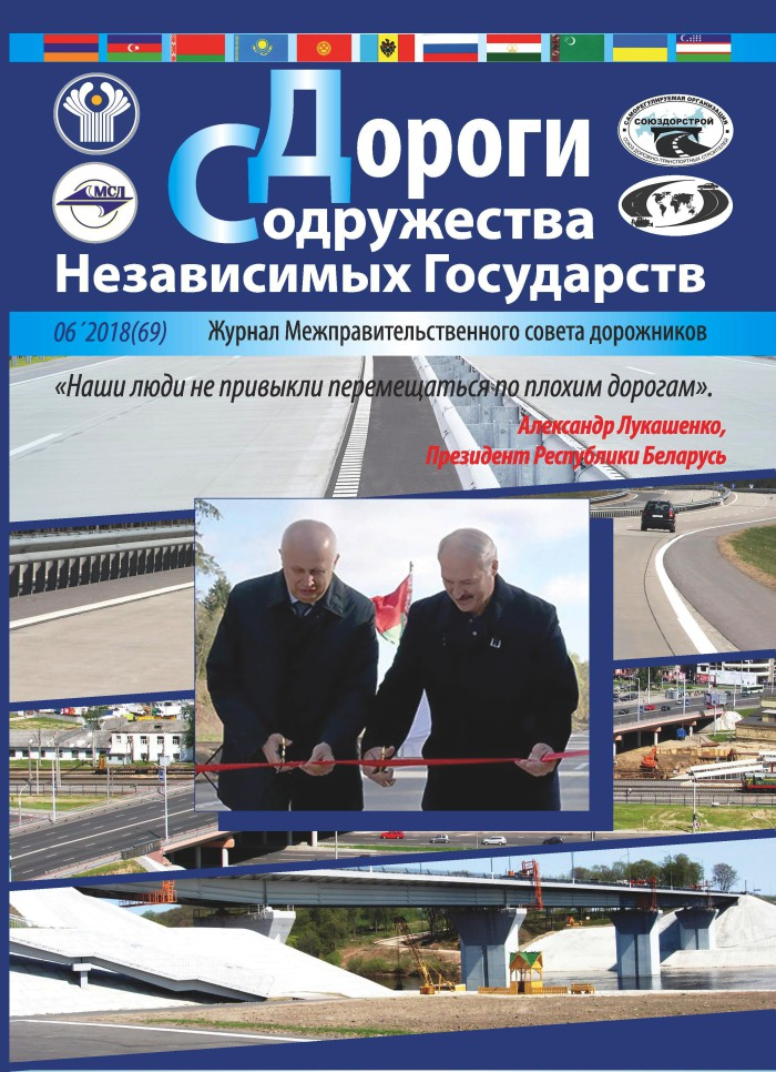 Cover_Dorogi_SNG_50