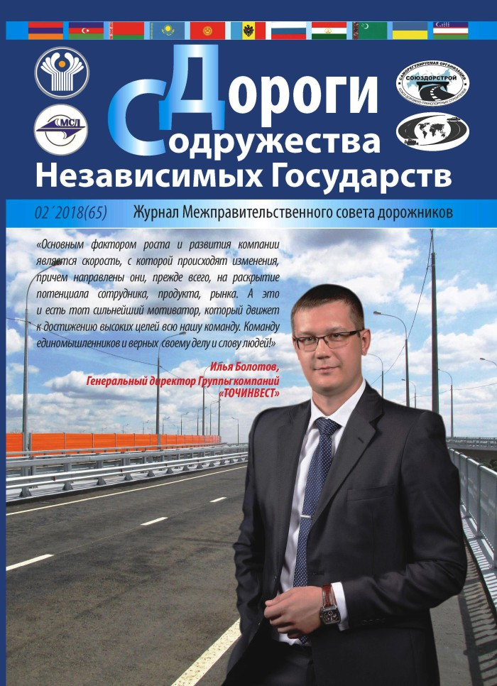 Cover_dorogi_SNG_46