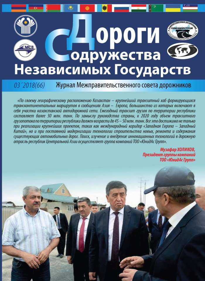 Cover_dorogi_SNG_47