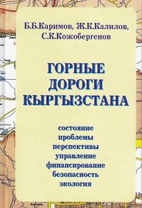 Книга_Горные дороги Кыргызстана