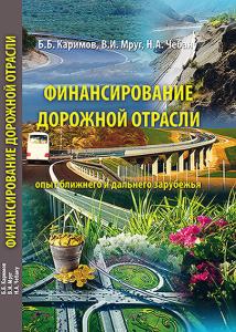 Книга_Финансирование
