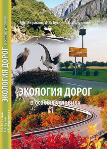 Книга_Экология дорог