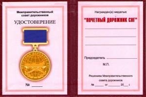 Медаль Почетный дорожник СНГ_+0001