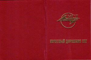 Медаль Почетный дорожник СНГ_+0002