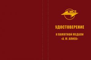 Медаль_Алиев_Обложка