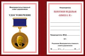 Медаль_Алиев_