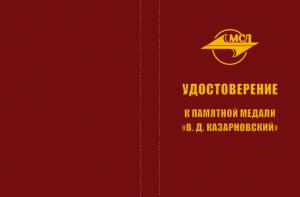 Медаль_Казарновский_Обложка