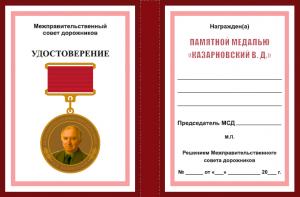 Медаль_Казарновский_