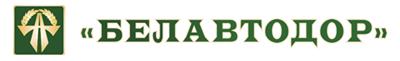 logo Белавтодор