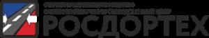 logo РОСДОРТЕХ