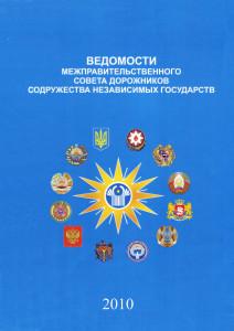 обложка2010