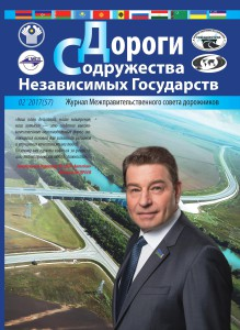 Cover_Dorogi_SNG(1)