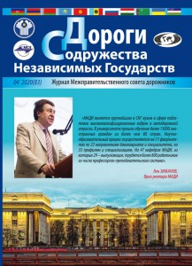 Cover_Dorogi_SNG_64.indd
